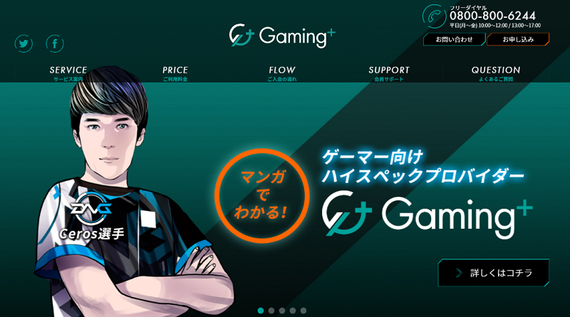 Gaming +