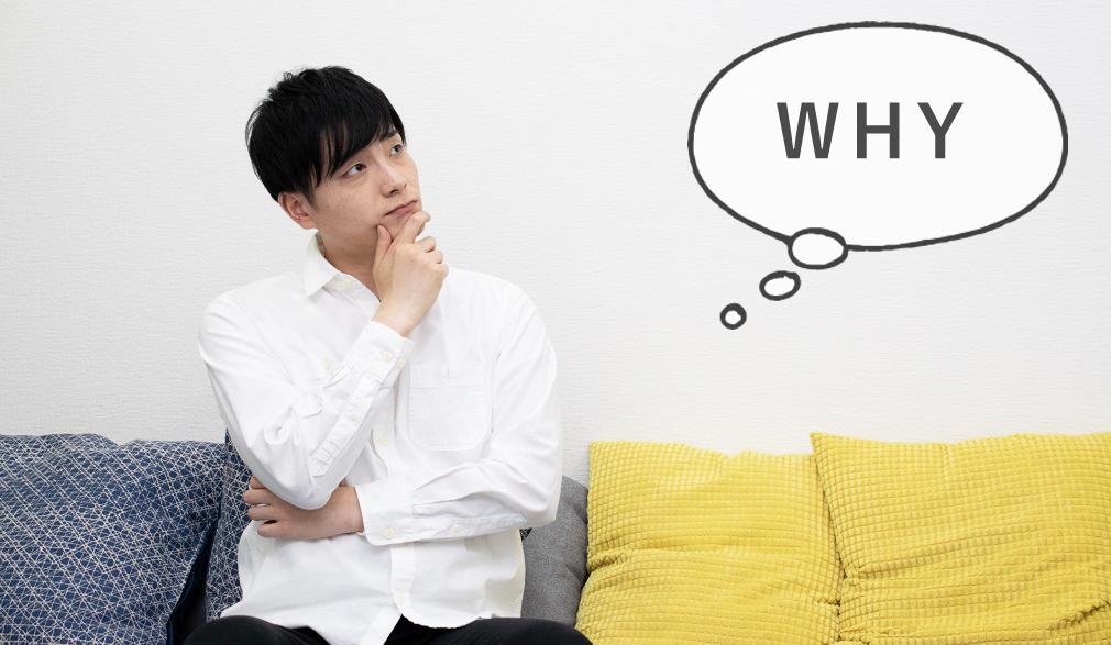 なぜ、と考える男性
