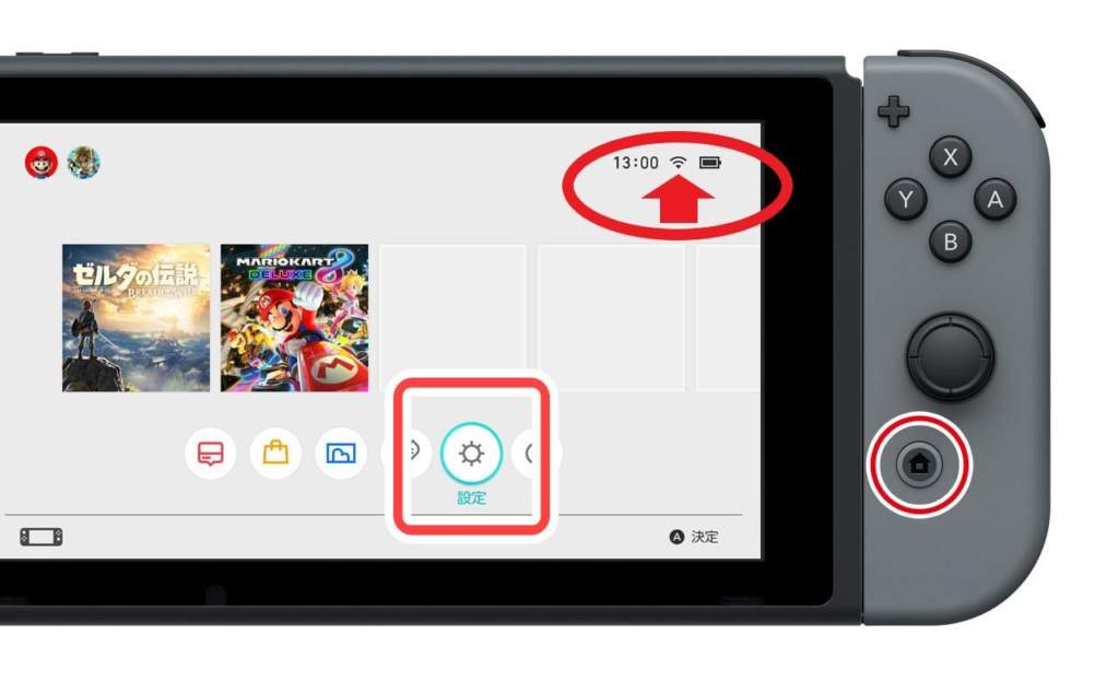 Nintendo Switch 無線インターネット接続設定